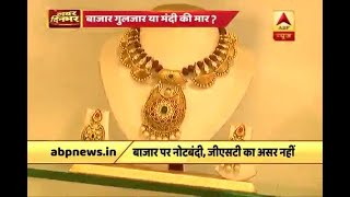 Dhanteras: ABP News investigates if people are buying jewellery or not - ABPNEWSTV