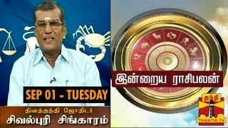 Indraya Raasi palan 01-09-2015 – Thanthi TV Show