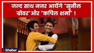 कपिल शर्मा और सुनील ग्रोवर के फैंस के लिए खुशखबरी | Kapil Sharma | Sunil Grover - ITVNEWSINDIA