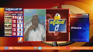 Kodandaram Respond on Mahakutami Defeat | Telangana Election Results 2018 | iNews - INEWS