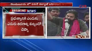 Pawan Kalyan Speech at Denduluru Bahiranga Sabha   West Godavari District   CVR News - CVRNEWSOFFICIAL
