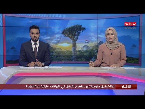 اخر الاخبار | 19 - 11 - 2019 | تقديم هشام الزيادي ومروه السوادي | يمن شباب
