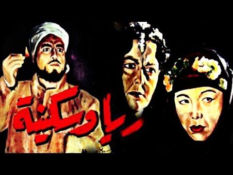 Raya W Sekena Movie -  فيلم  ريا وسكينة - اتفرج دوت كوم