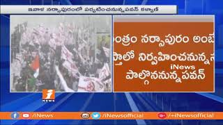 Pawan Kalyan's Janasena Porata Yatra In Narsapuram Today | East Godavari | iNews - INEWS