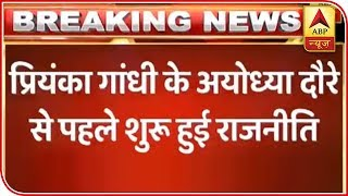 Priyanka is going to search last remains of Babur in Ayodhya: Mohsin Raza - ABPNEWSTV