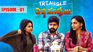 Triangle Pelli Chupulu | South Indian Logic - YOUTUBE