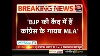 कर्नाटक Live Updates: Congress के 2 विधायक आनंद सिंह और प्रताप गौड़ा अब तक लापता - AAJTAKTV