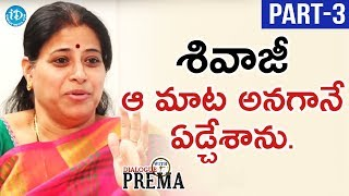 Actress Sudha Exclusive Interview Part #3 || Dialogue With Prema || Celebration Of Life - IDREAMMOVIES