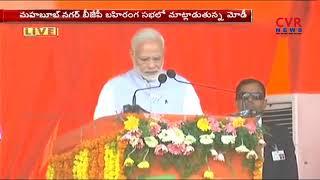 PM Modi Speech at Mahabubnagar Public Meeting | CVR News - CVRNEWSOFFICIAL