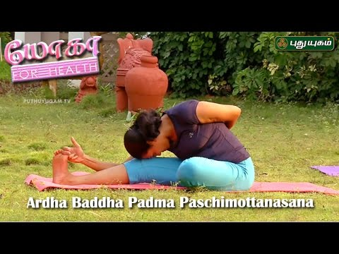 Ardha Baddha Padma Paschimottanasana | யோகா For Health | 27/04/2017