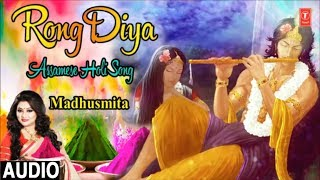 Rong Diya I MADHUSMITA I Assemese New Latest Holi Song I Full Audio - TSERIESBHAKTI
