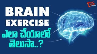 Brain Exercises To Improve Memory In Telugu - TeluguOne - TELUGUONE