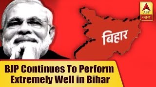 ABP News-CSDS Survey: BJP Continues To Perform Extremely Well in Bihar | ABP News - ABPNEWSTV