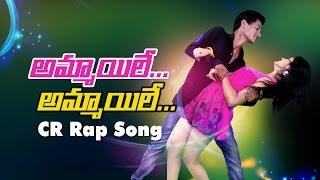 Ammaile Ammaile    Telugu Rap Music Video by CR - TELUGUONE
