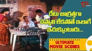రేటు జాగ్రత్తగా చెప్పాలి లేకపోతే ఇలాగే ఇరుక్కుంటారు.. | Ultimate Movie Scenes | TeluguOne - TELUGUONE