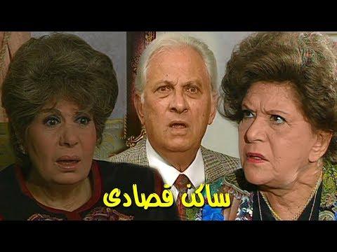 مسلسل ״ساكن قصادي״ ׀ عمر الحريري – سناء جميل ׀ دروس  خصوصية