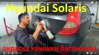 Хундай Солярис ремонт кузова в Нижнем Новгороде Hyundai Solaris Auto body repair