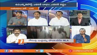 Debate On TDP Comments On YSRCP MPs Resignations | Part-2 | iNews - INEWS