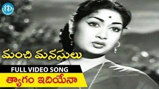 #Mahanati Savitri Manchi Manasulu Movie Songs - Thyaagam Idhiyena Video Song | ANR | KV Mahadevan - IDREAMMOVIES