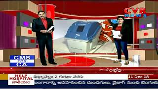 Votes counting begins in Telangana | Telangana Election Results  | CVR News - CVRNEWSOFFICIAL