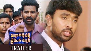 Buddareddypalli Breaking News Movie Theatrical Trailer   Adhire Abhi   Sandeepthi   TFPC - TFPC