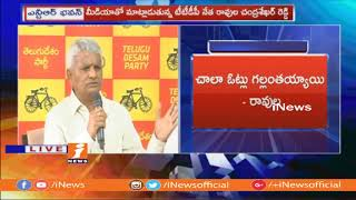 Prajakutami Manifesto Will Start Implement From December 12th | Chandrasekhar Reddy | iNews - INEWS