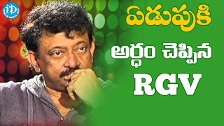 RGV's New Definition Of Weeping || Ramuism 2nd Dose || RGV Weeping - IDREAMMOVIES