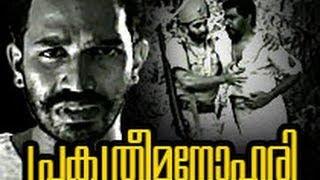 Prakruthi Manohari 1980 Malayalam Movie