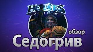 Heroes of the Storm – Седогрив (обзор)