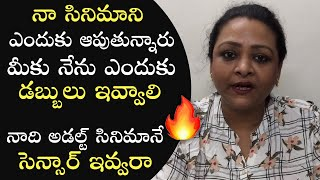 Shakeela Fires On Censor Board | Ladies Not Allowed | Telugu Movie News | Cinema News In Telugu - TFPC