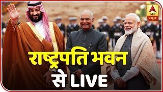 PM Modi Welcomes Saudi Crown Prince At Rashtrapati Bhawan | ABP News - ABPNEWSTV