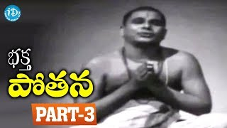 Bhakta Potana Movie Part #3 || Chittor V. Nagaiah, Mudigonda Lingamurthy - IDREAMMOVIES