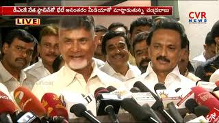 AP CM Chandrababu Naidu Speaks With Media After Meeting With DMK Stalin In Chennai l CVR NEWS - CVRNEWSOFFICIAL