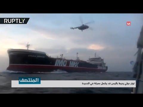 توتر دولي يحيط باليمن قد يشعل معركة في الحديدة | تقرير يمن شباب
