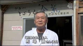 ミニ番組「南会津町南郷 どぶろく」歳時記の郷 奥会津