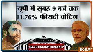 U.P: 11.76% Voting Recorded Till 9 AM,  Bulandshehar 11%, Nagina 11.76%,  Amroha 11.6% - INDIATV