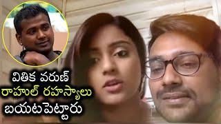 Varun Sandesh, Vithika Sheru Live Chat About Bigg Boss Telugu 3 Show - RAJSHRITELUGU