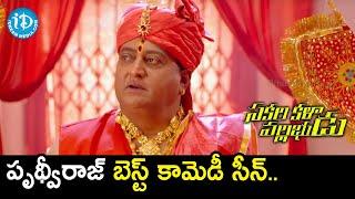 Prudhvi Raj Best Comedy Scene | Sakalakala Vallabhudu Movie Scenes | Tanishq Reddy | Meghla Mukta - IDREAMMOVIES