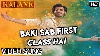 First Class Kalank Upcoming Song Review; Kalank film song कलंक फिल्म गाना फर्स्ट क्लास Alia Bhatt - ITVNEWSINDIA