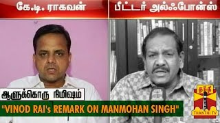 "Aalukkoru Nimisham 19-09-2014 ""Vinod Rai's Remark On Manmohan Singh In 2G Scam"" – Thanthi TV Show"