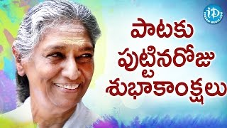 Veteran Singer S Janaki Bithday Special Video || Best Wishes From iDream - IDREAMMOVIES