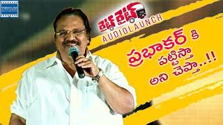 Dasari Narayana Rao Funny Speech @ Right Right Movie Audio Launch | TFPC - TFPC