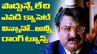 పొద్దున్నేలేచి ఎవడి క్యాసెట్ విన్నానో..అన్నీ రాంగ్ ట్యూన్స్ | Back to Back Comedy Scenes | TeluguOne - TELUGUONE