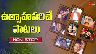 ఉత్సాహపరిచే పాటలు | All Time Super Hit Songs |  Non Stop Collections - TELUGUONE