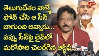 RGV Latest Comments On Pappu Scene | Kamma Rajyamlo Kadapa Reddlu | TeluguOne - TELUGUONE