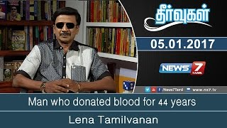 Theervugal 05-01-2017 Man who donated blood for 44 years – News7 Tamil