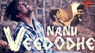 NANU VEEDODHE || Telugu Music Video || by Arun Kumar Nalimela || Sam Anik - TELUGUONE