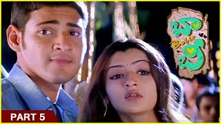 Bobby Telugu Movie Parts 05 | Mahesh Babu  | Aarthi Agarwal | Prakash Raj | Raghuvaran - RAJSHRITELUGU