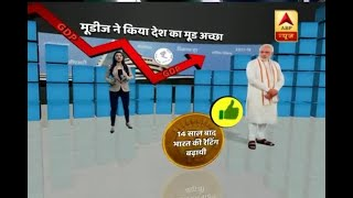 Achche Din Aa Gaye: This is how Moody's Ratings will affect India - ABPNEWSTV