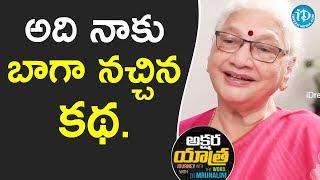 అది నాకు చాలా నచ్చిన కథ - Writer D Kameswari || Akshara Yatra With Mrunalini - IDREAMMOVIES